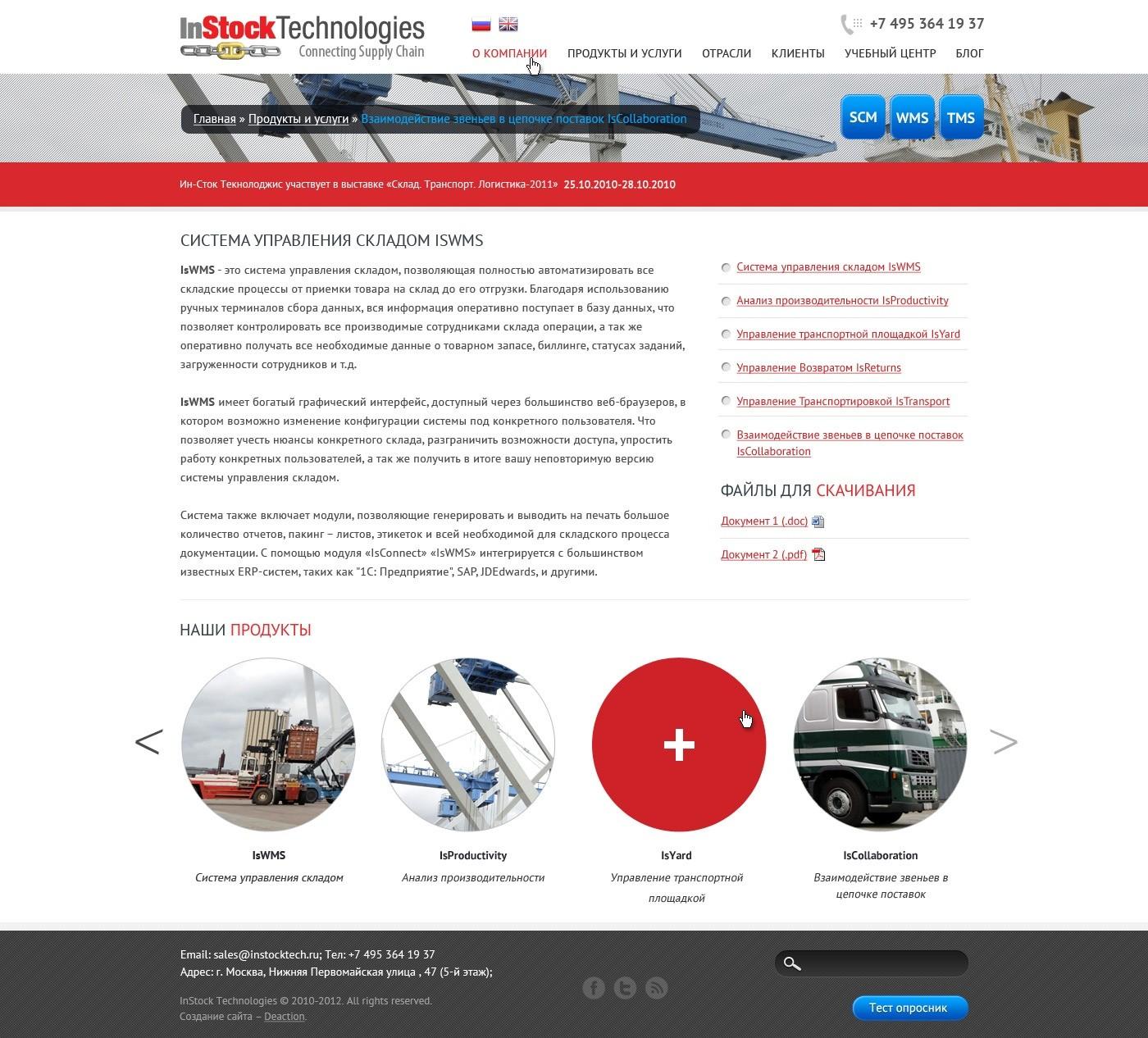 InStock Technologies. Автоматизация логистических и складских процессов