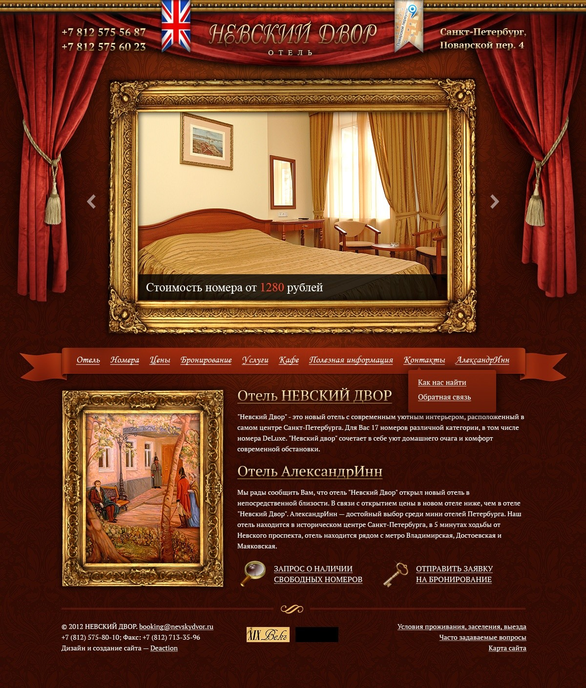 Создание сайта отеля Невский Двор