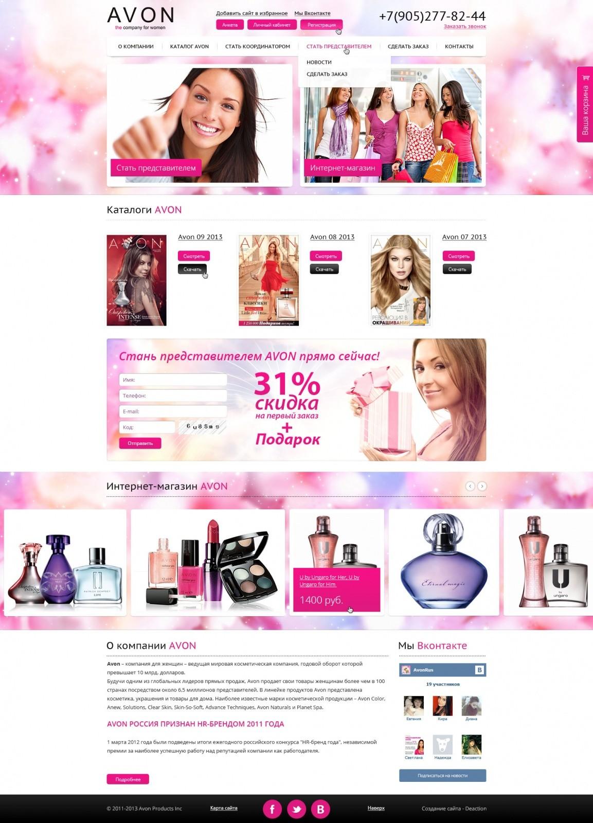 Создание сайта представителя Avon