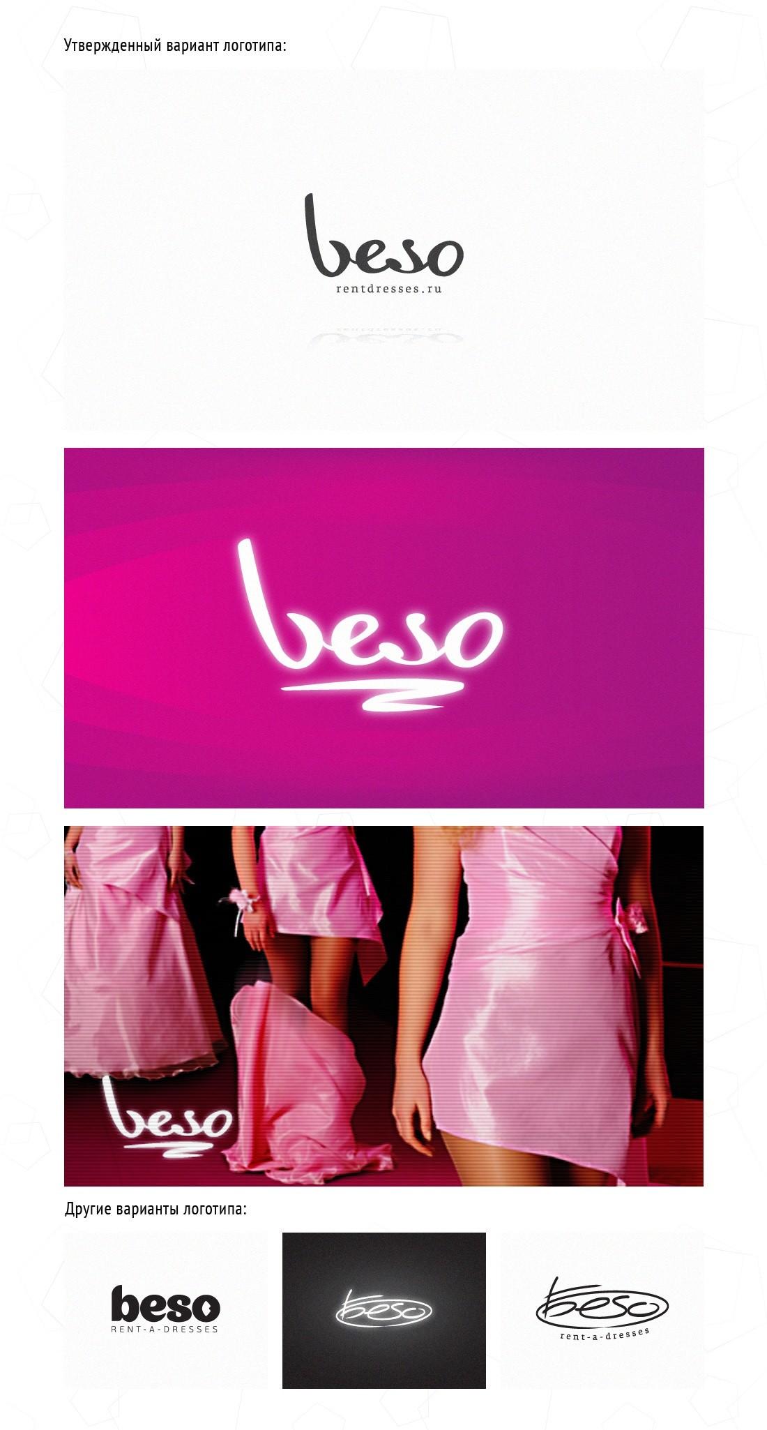 beso прокат платьев в санкт-петербурге