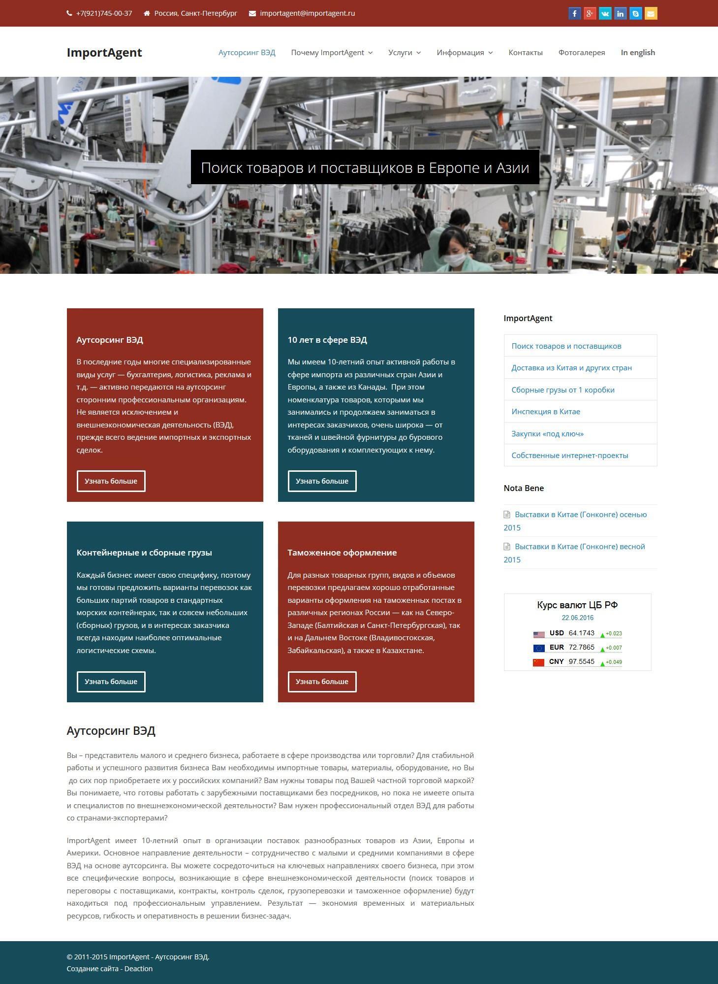 import agent аутсорсинг ВЭД создание сайта