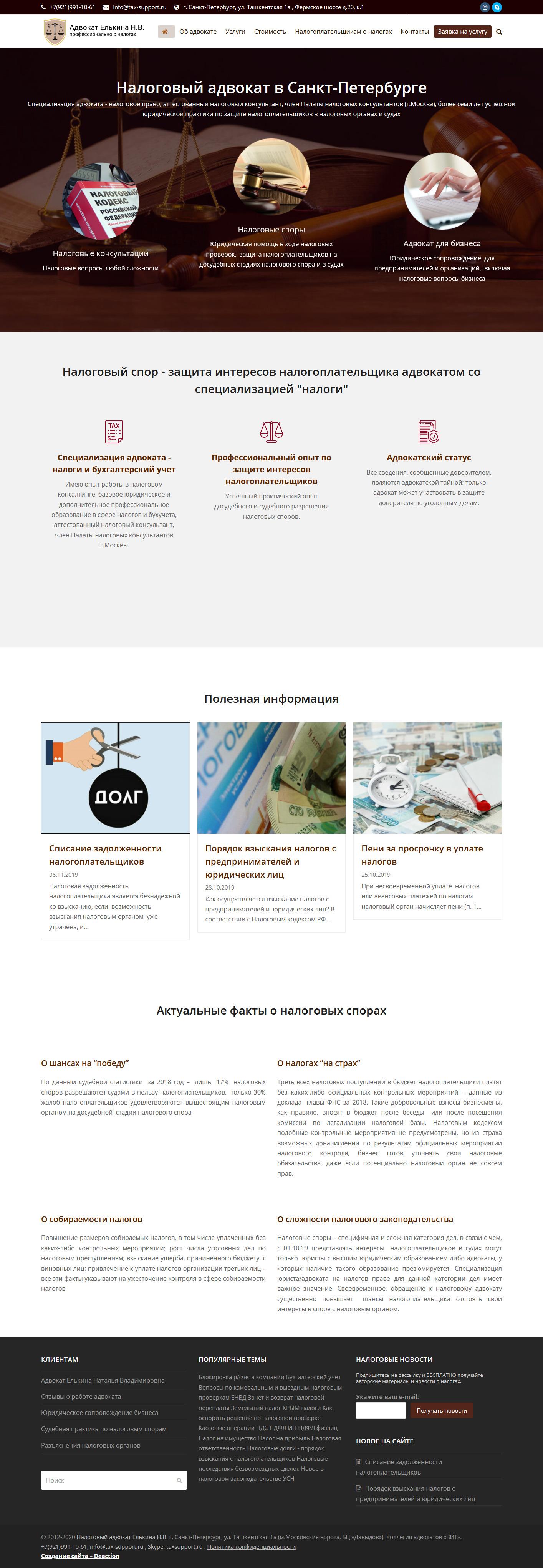 tax-support-spb создание сайта налогового адвоката