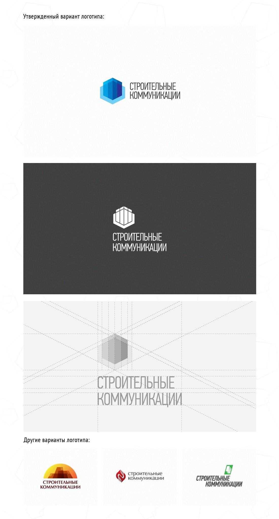 строительные коммуникации разработка логотипа