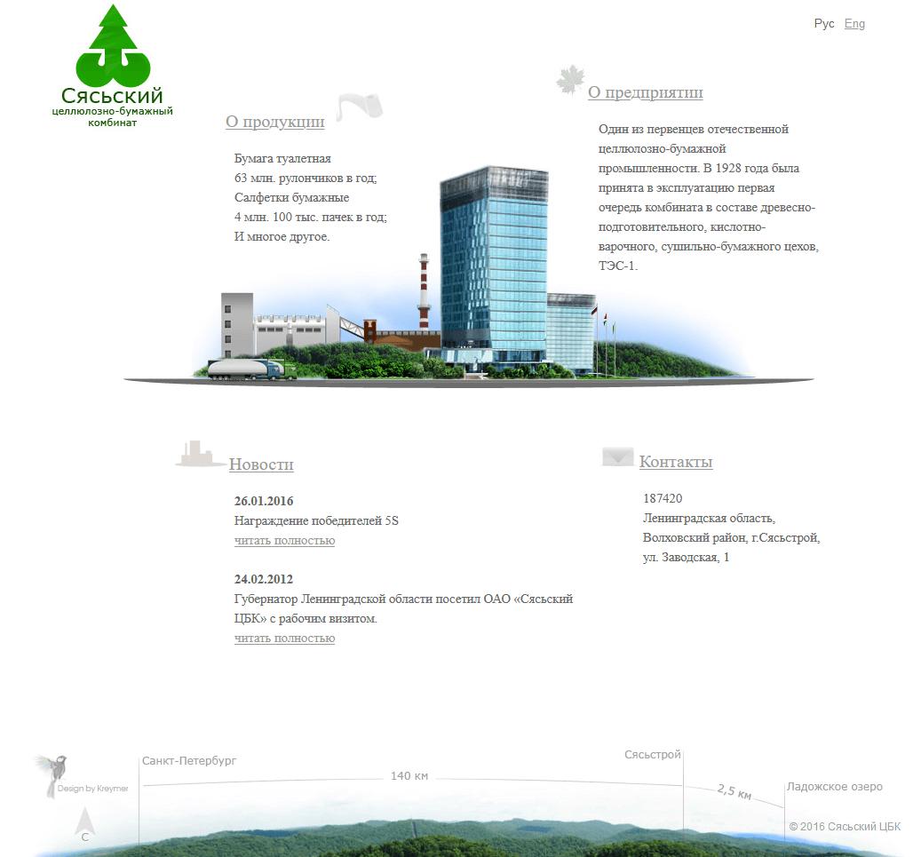 Screenshot_2020-03-21 ОАО «Сясьский ЦБК»