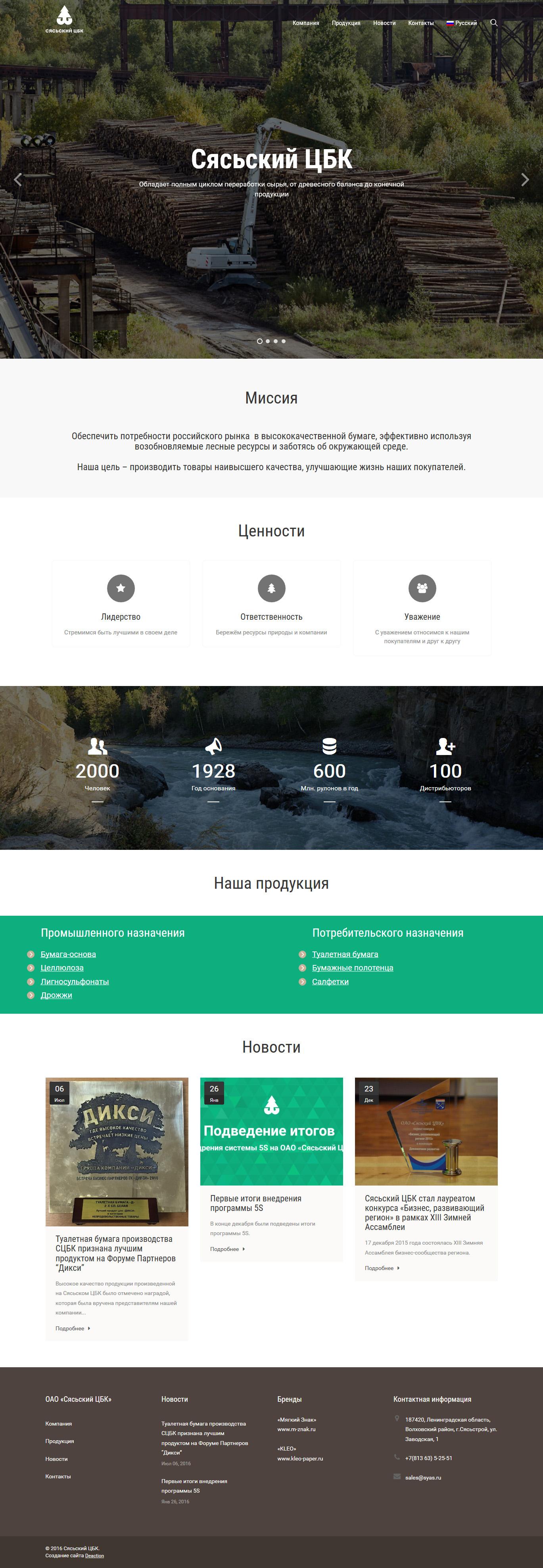 Сясьский ЦБК создание сайта