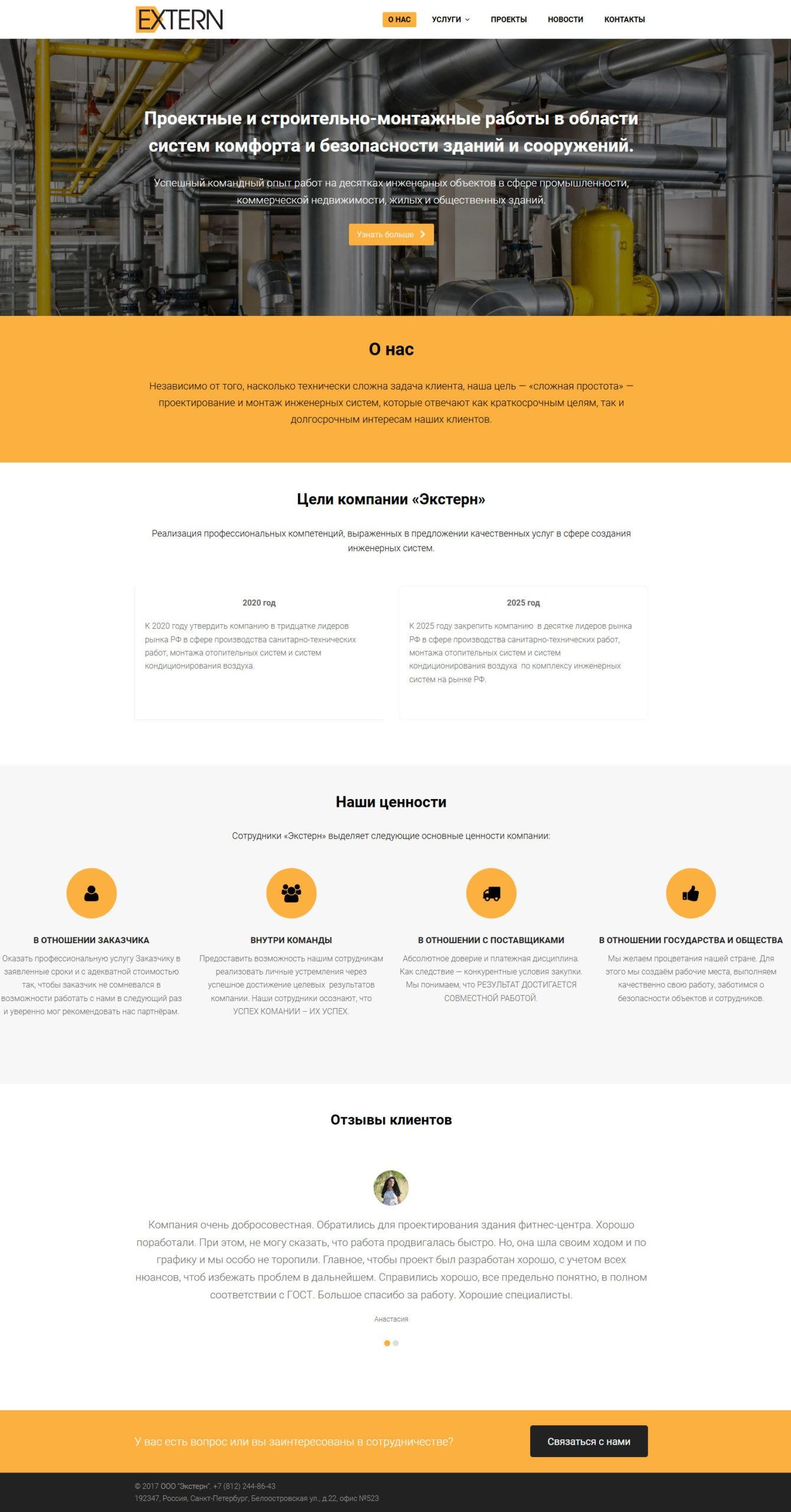 создание сайта проектной компании extern