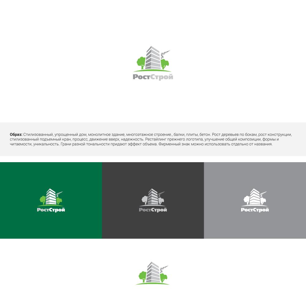 ростстрой логотип магазина инструментов