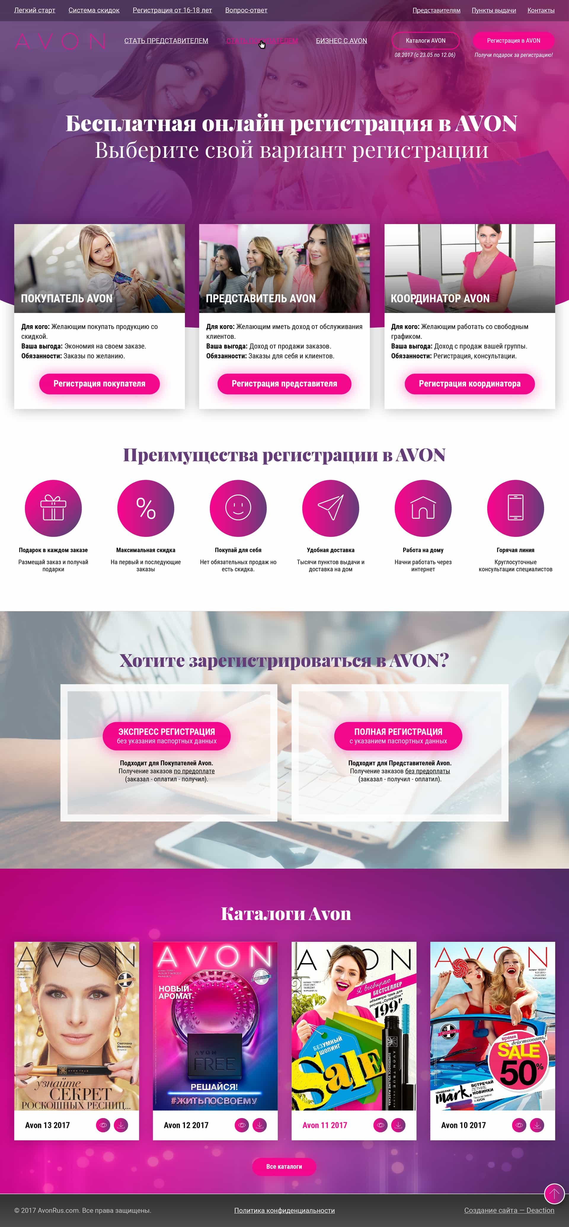 Дизайн и создание сайта Avon