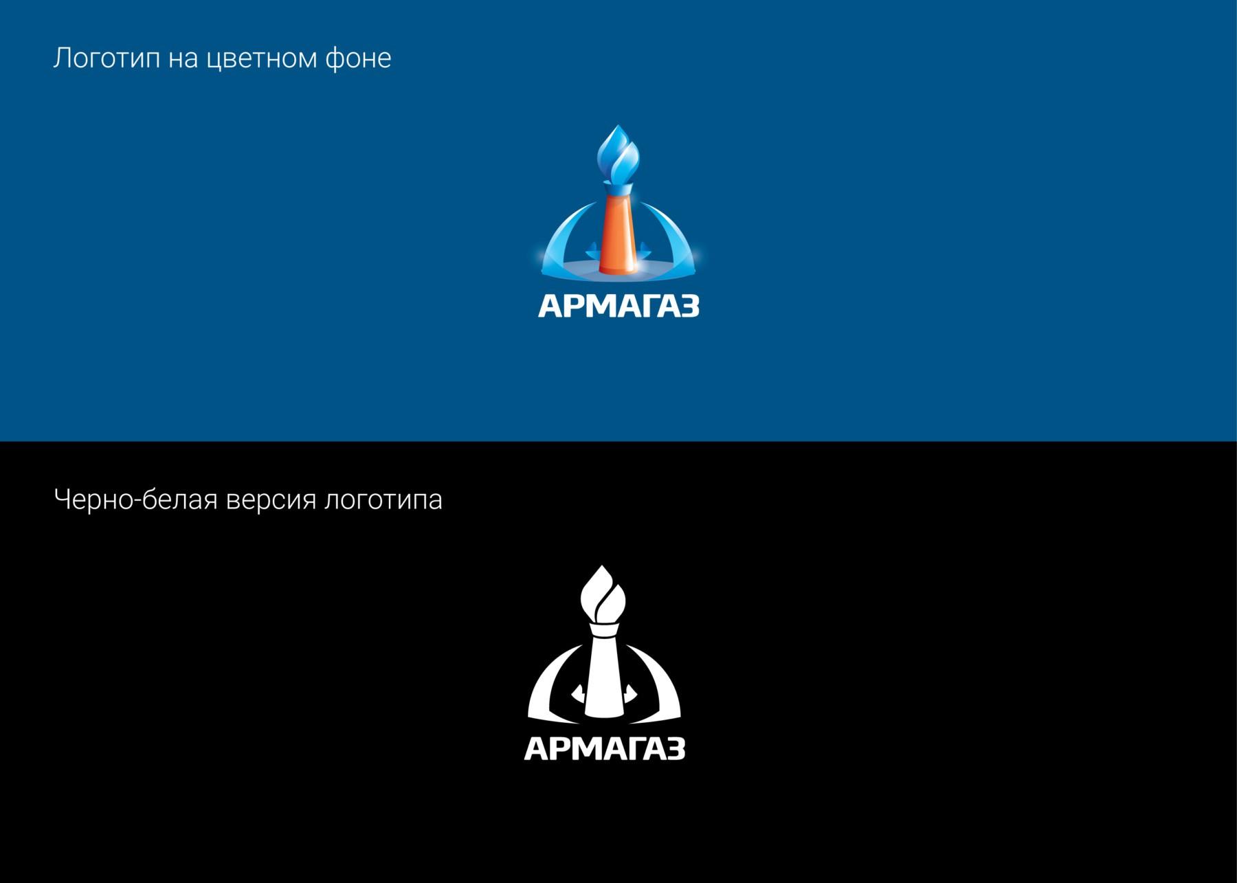 Армагаз. Поставщик газового оборудования. Разработка логотипа и фирменного стиля.