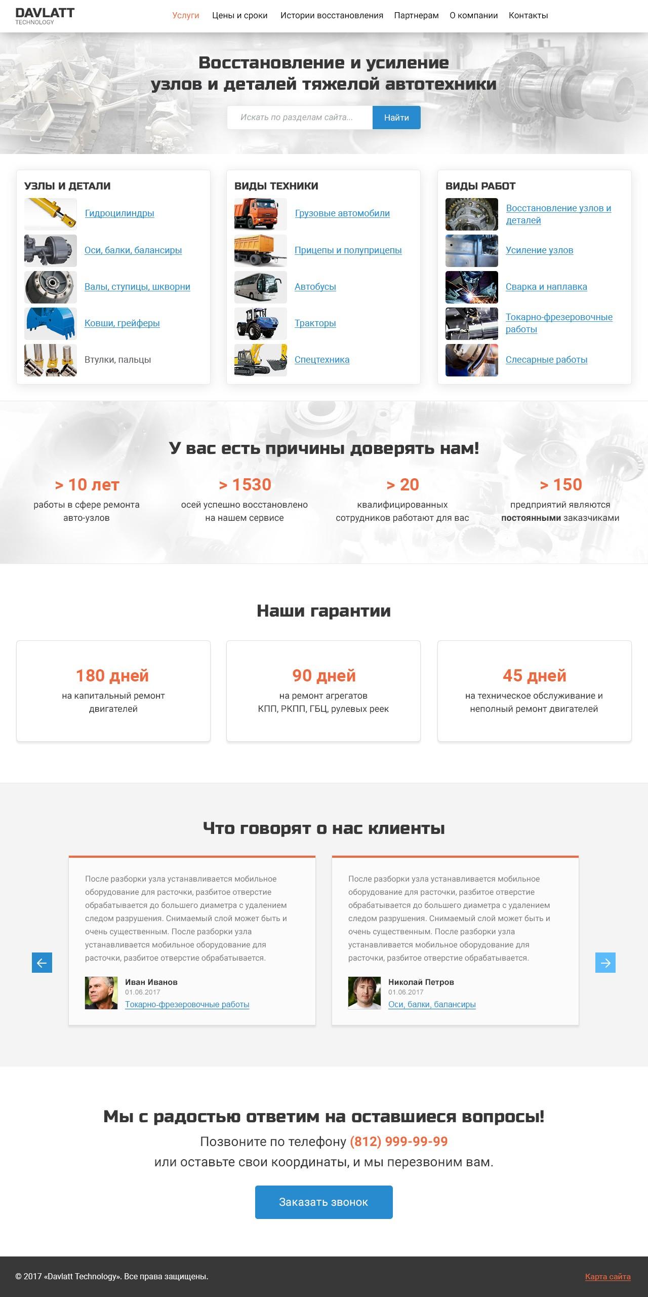 дизайн сайта д-техно