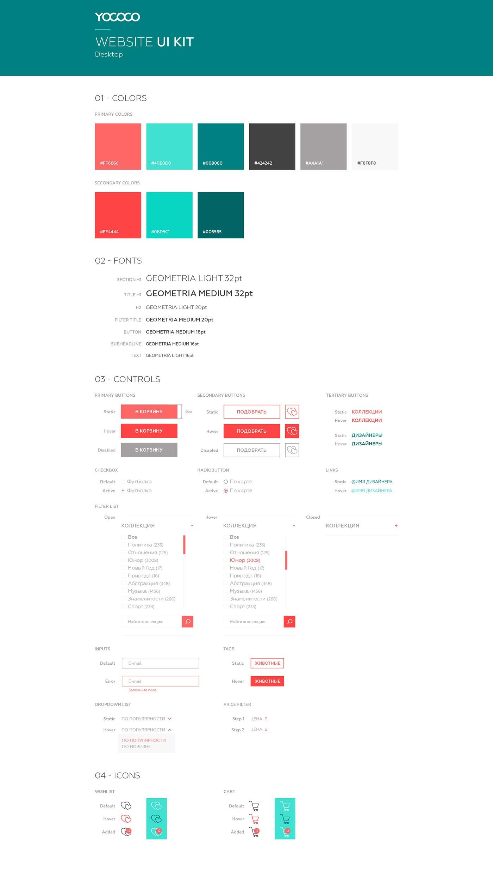 разработка дизайна интернет магазина 6