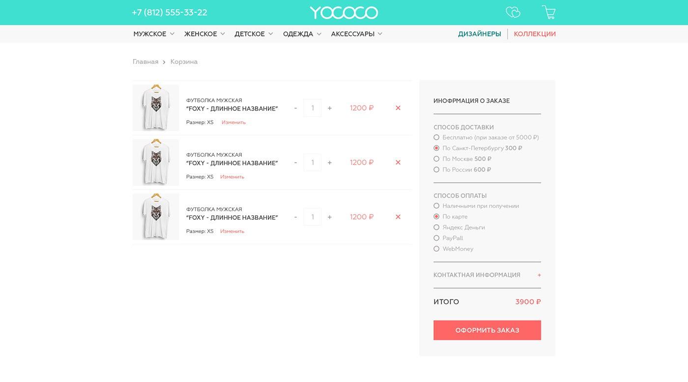 разработка дизайна интернет магазина 5