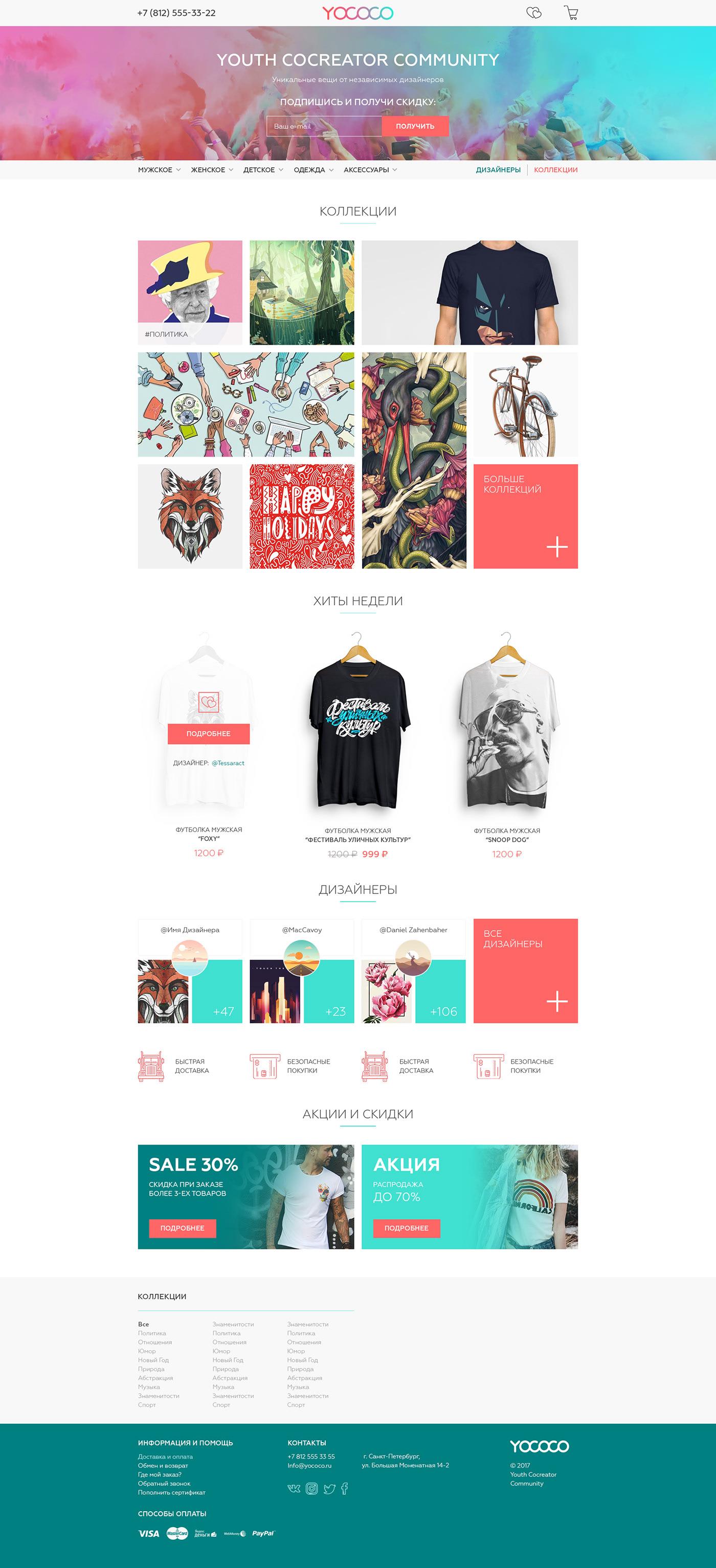 разработка дизайна интернет магазина 4