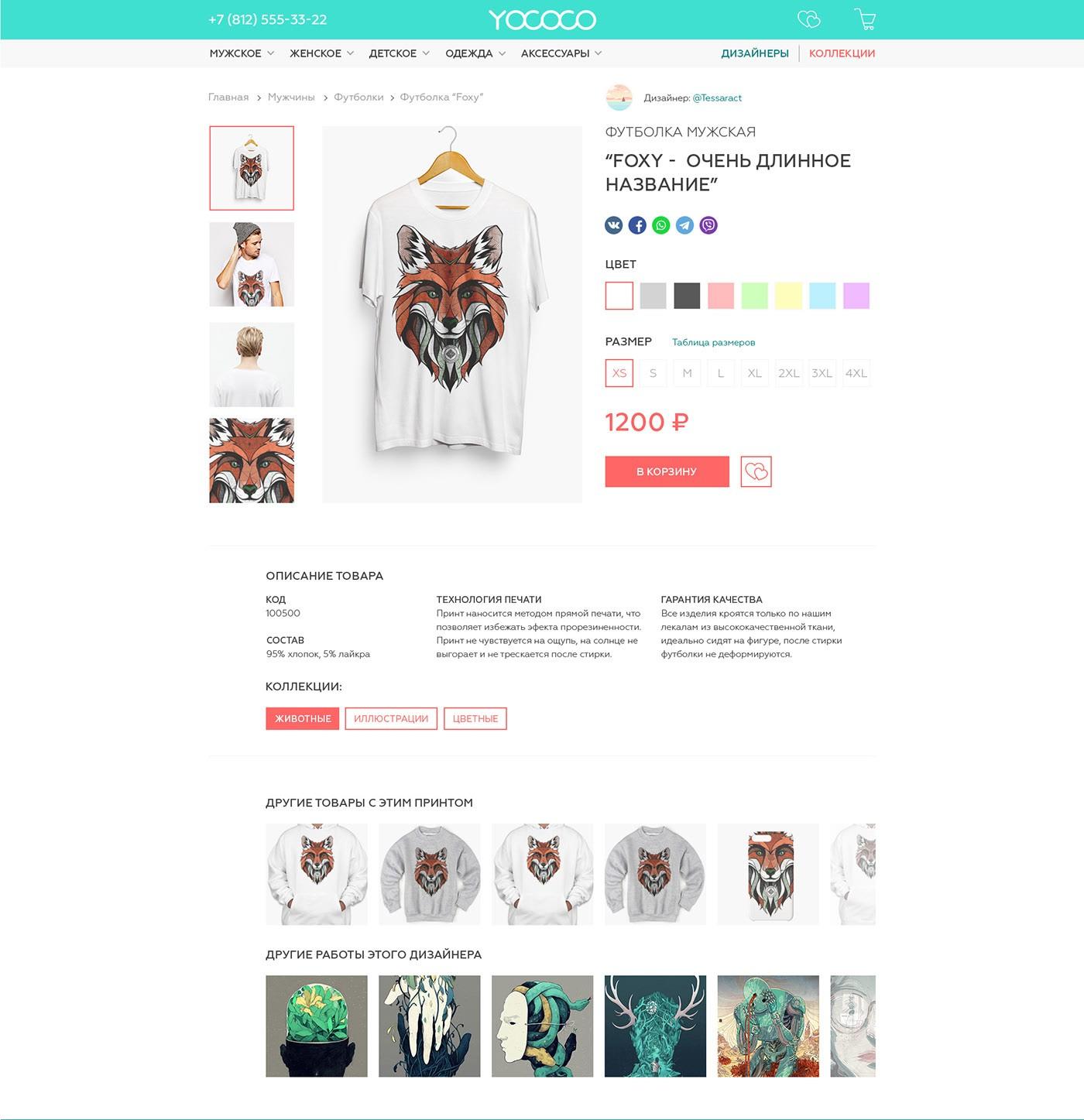 разработка дизайна интернет магазина 2
