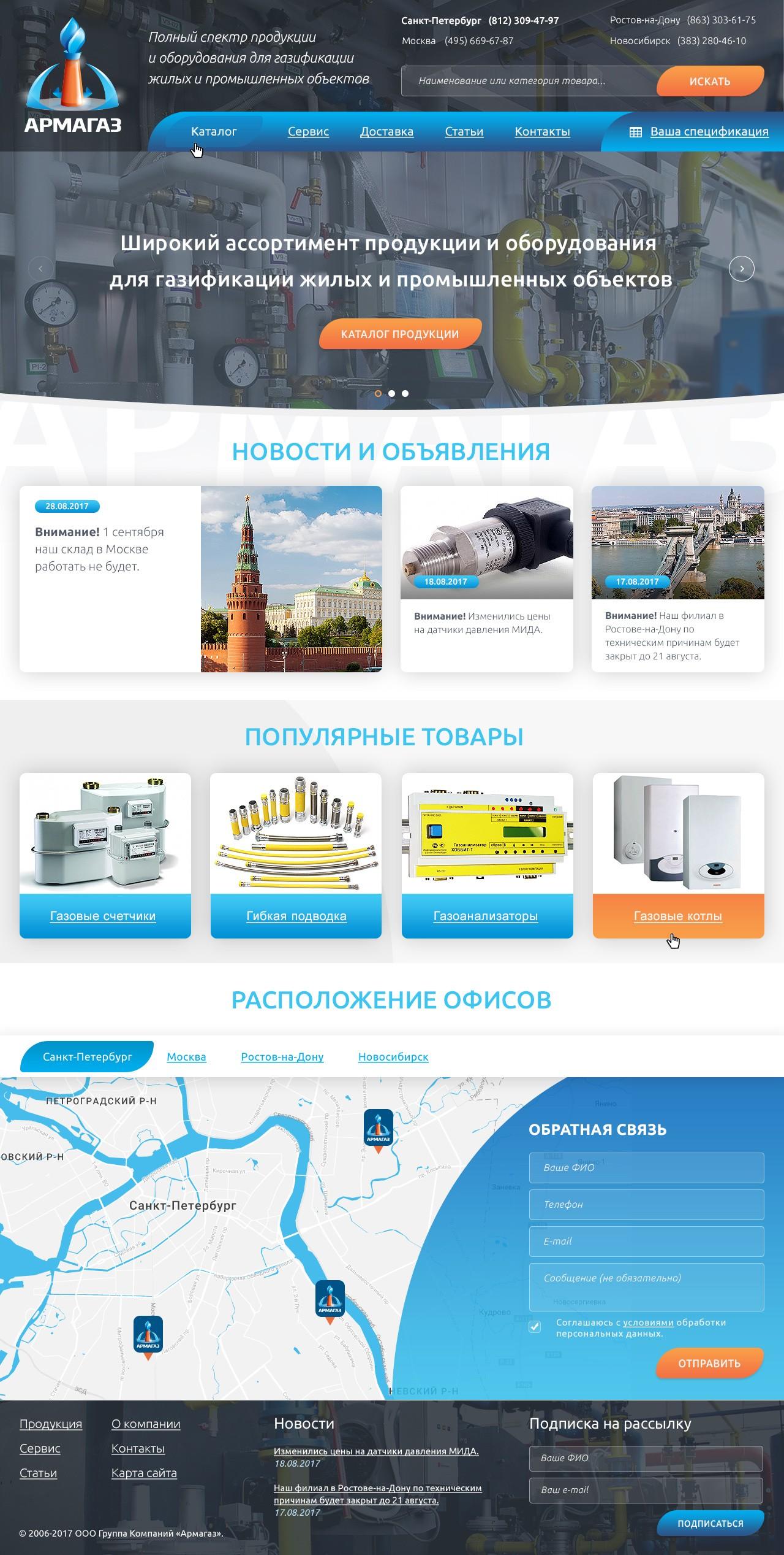 Армагаз дизайн сайта
