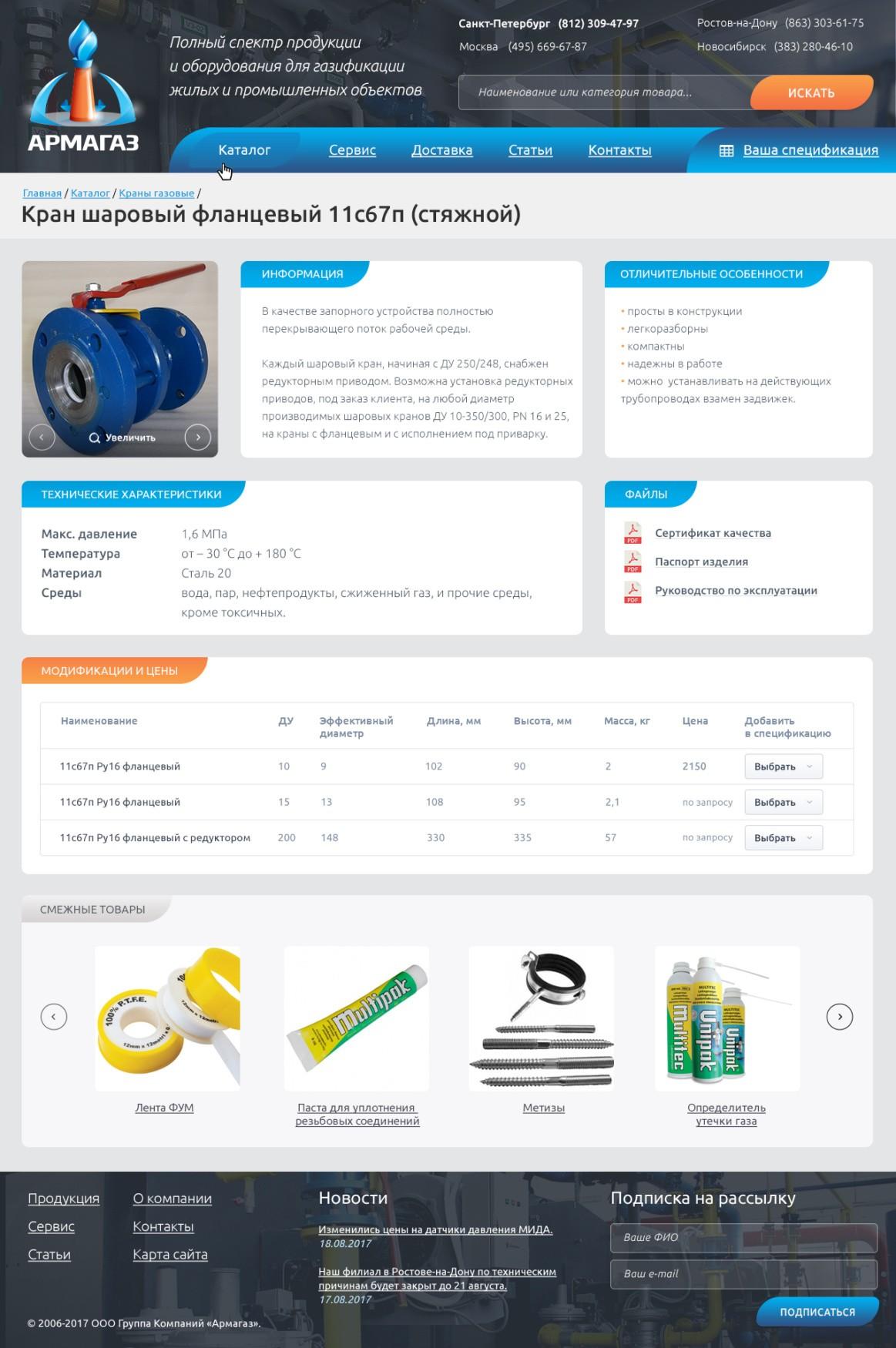Армагаз. Сайт поставщика газового оборудования.