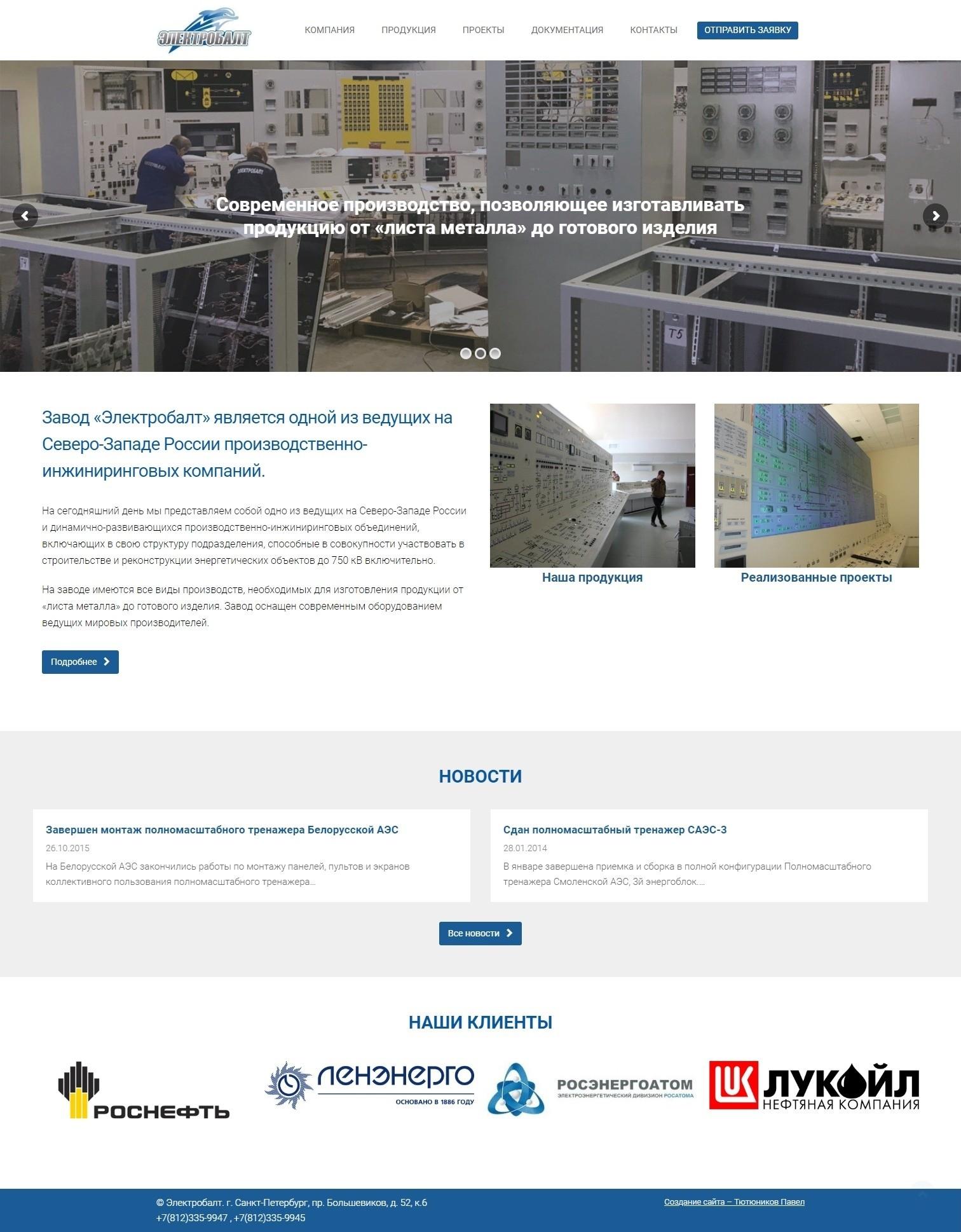 Завод электробалт создание сайта