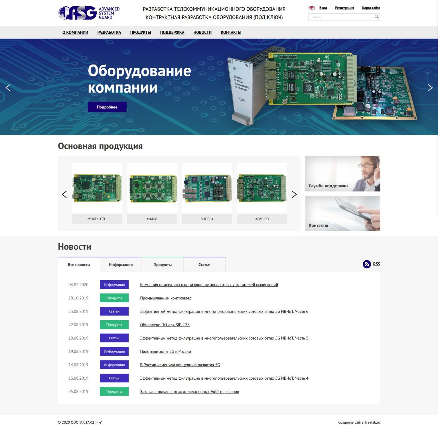 Screenshot_2020-03-09-Glavnaya-Asguard-1536×1510