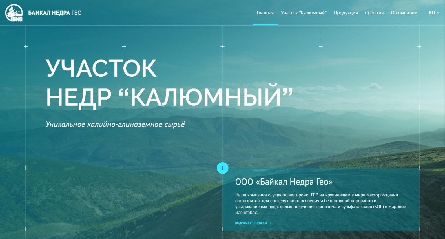 Байкал Недра Гео создание сайта