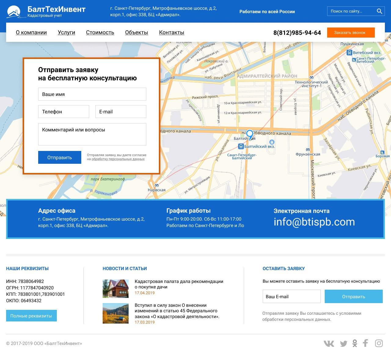 Создание сайта БалтТехИнвент. Кадастровый учет земельных участков.