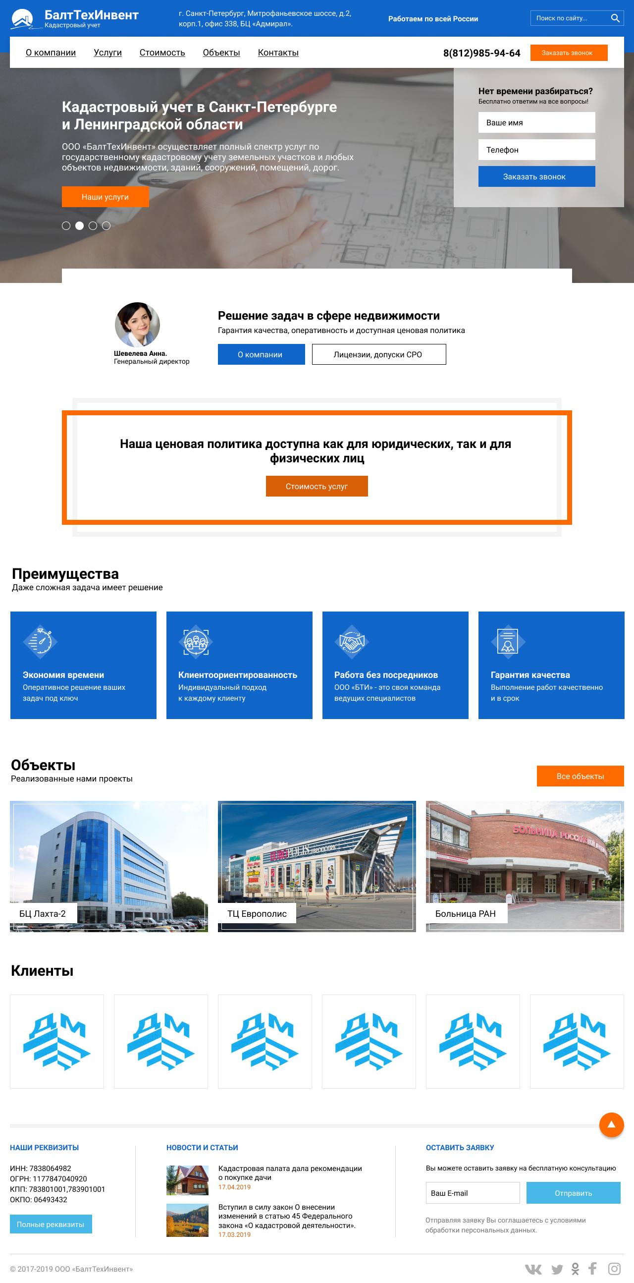 БалтТехИнвент создание сайта