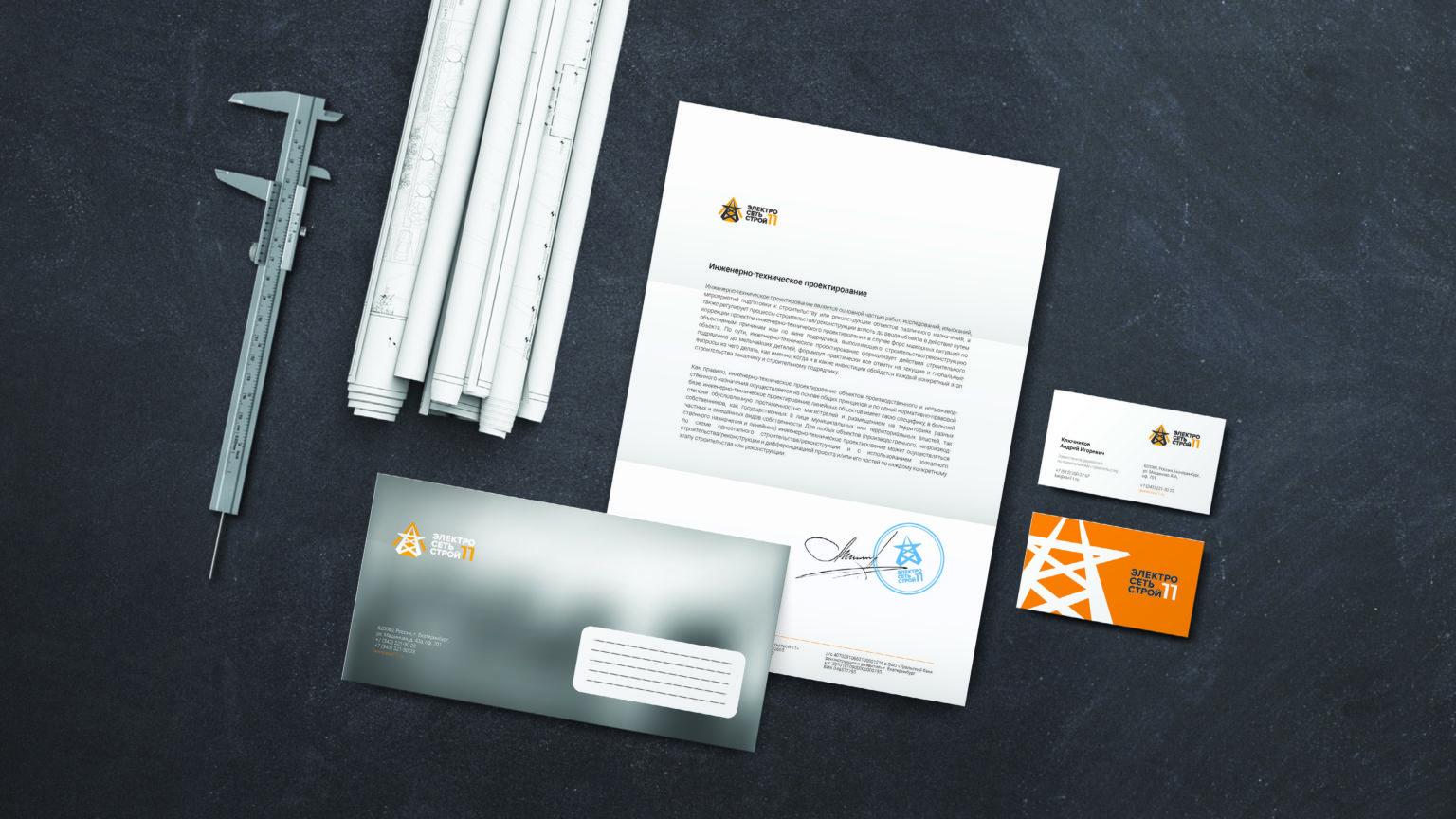 Электросетьстрой-11 разработка логотипа