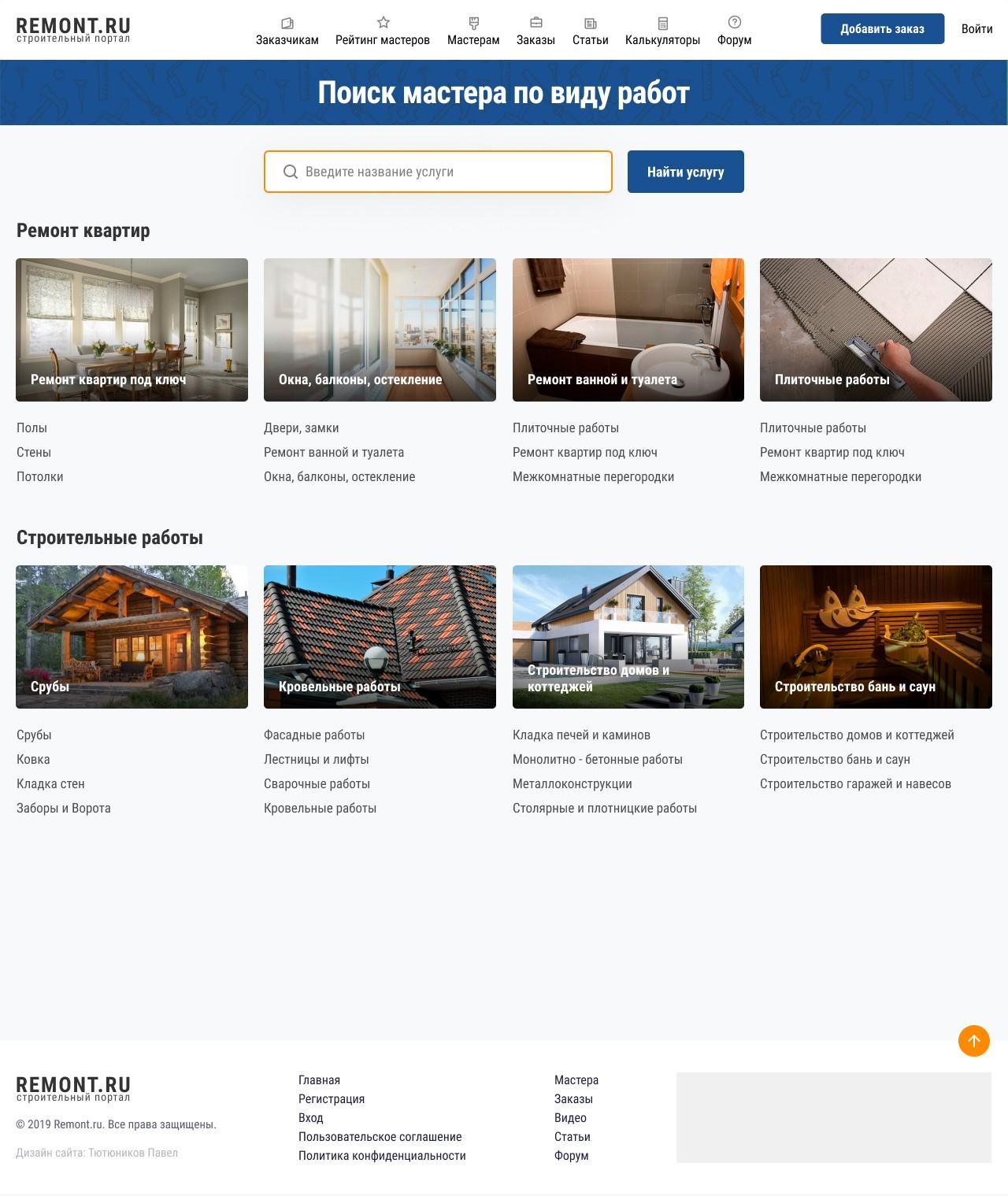 remont.ru дизайн строительного портала