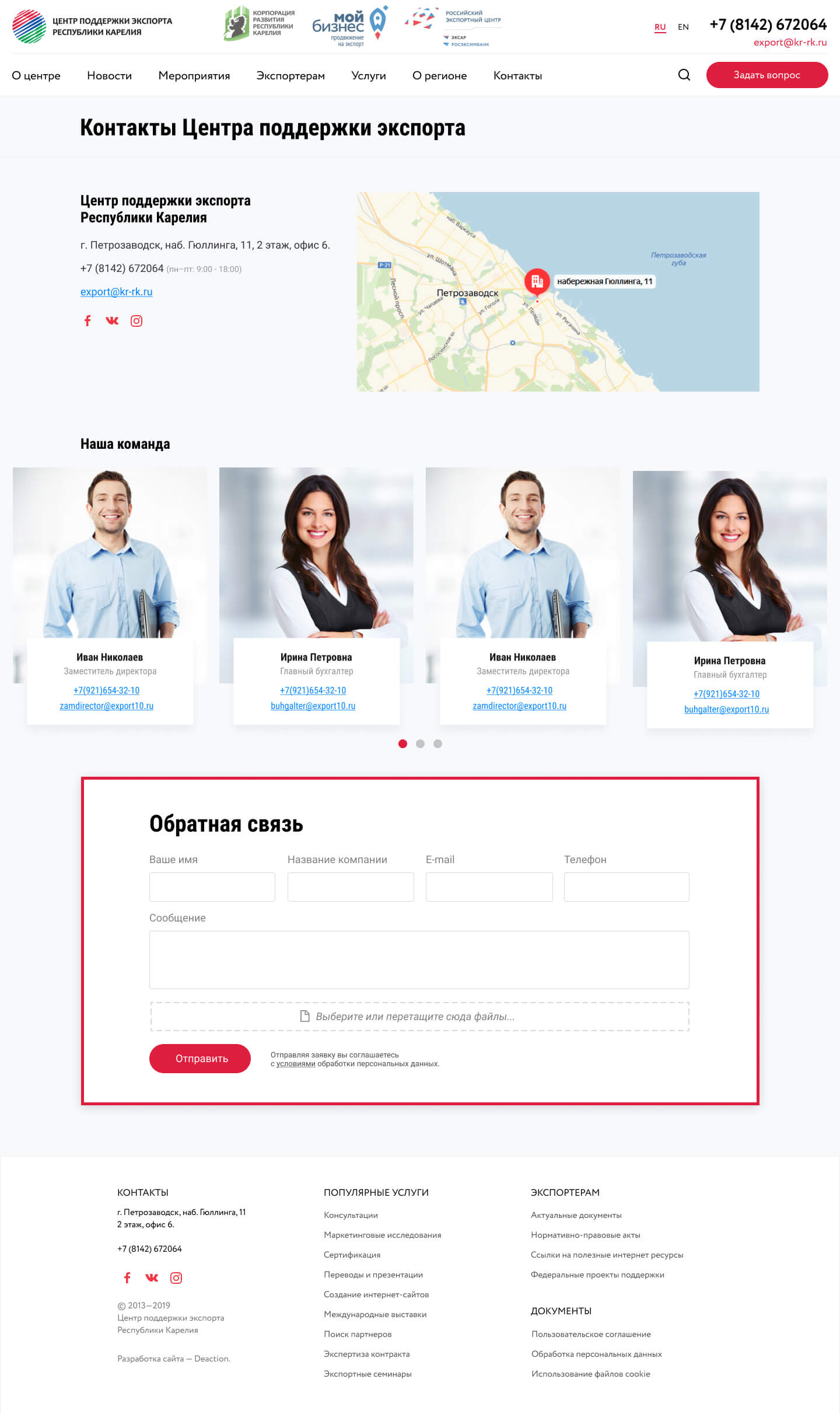 export10-contacts-page