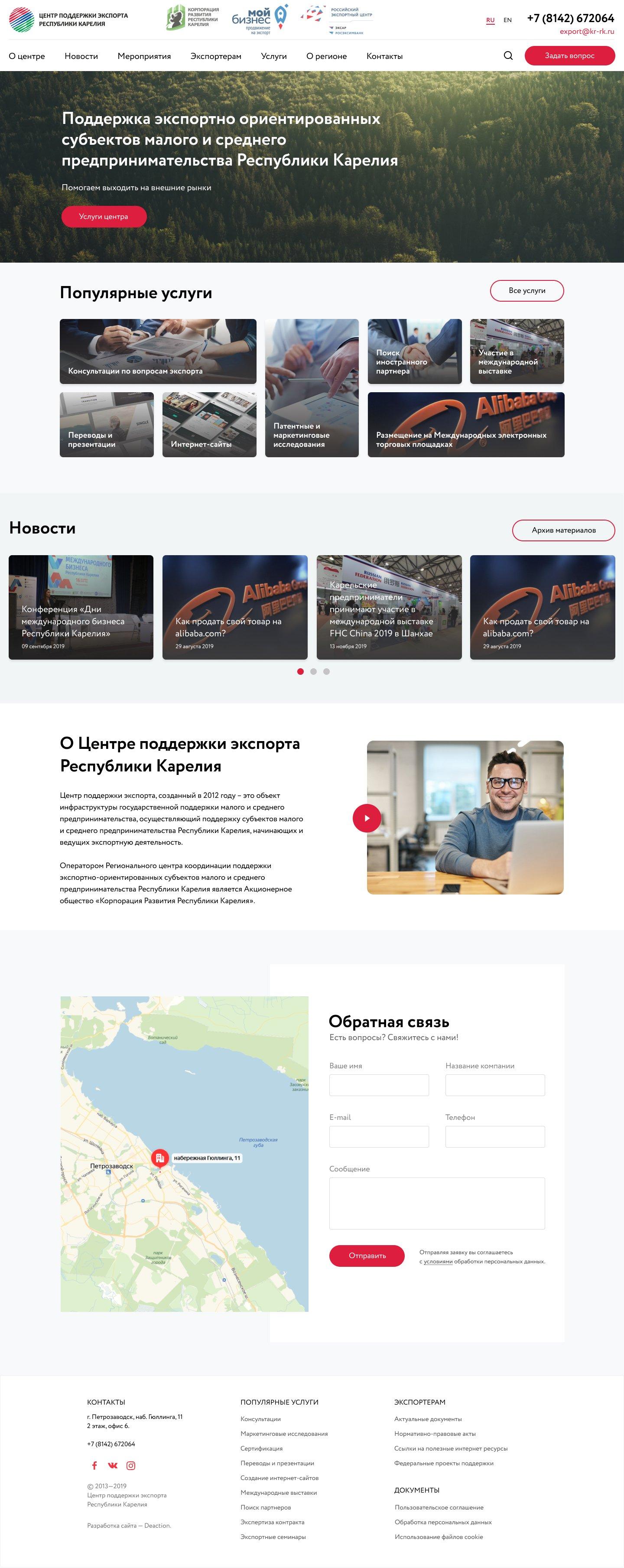 Центр Поддержки Экспорта Республики Карелия создание сайта
