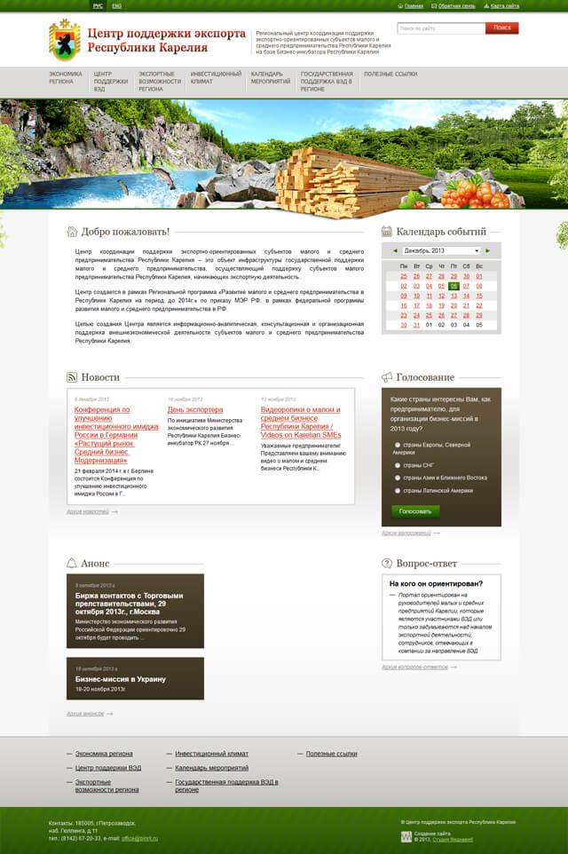 Создание сайта Центра Поддержки Экспорта Республики Карелия