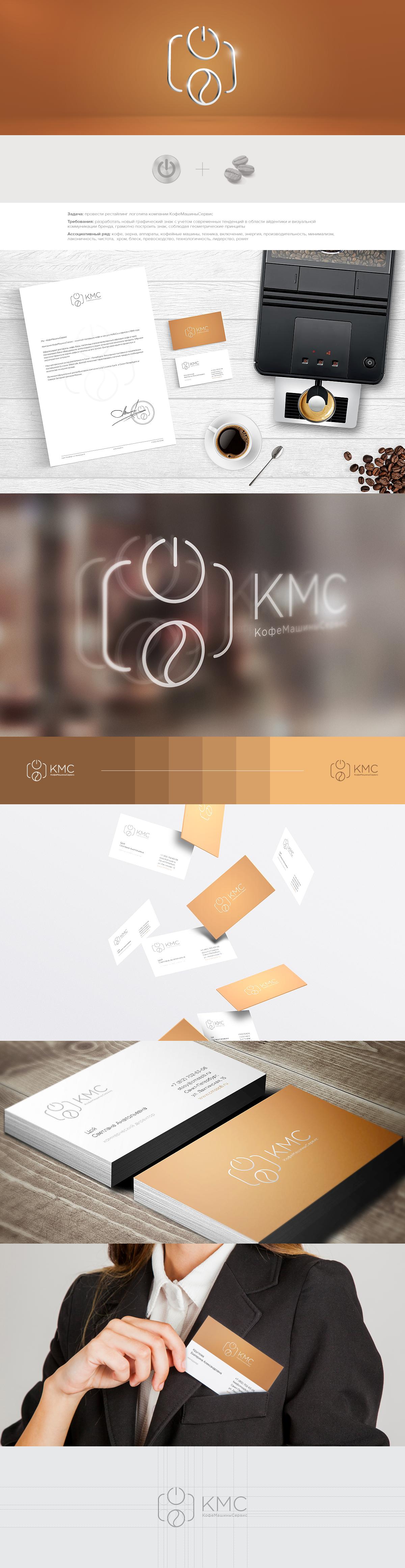 кофемашинысервис. разработка логотипа поставщика кофемашин и кофе