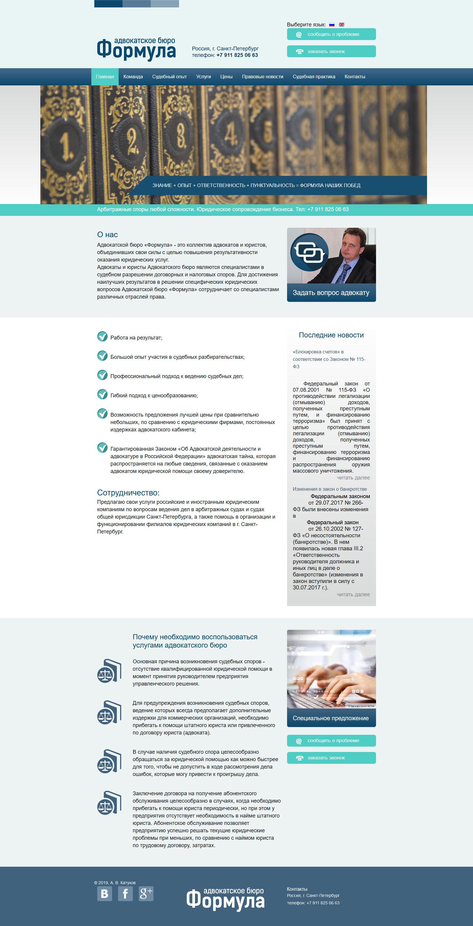 Создание сайта адвоката Катуков А.В.