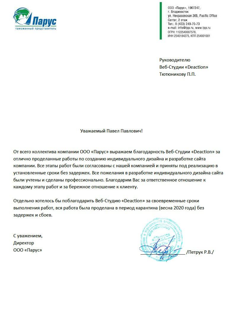 Отзыв Deaction tpp.ru