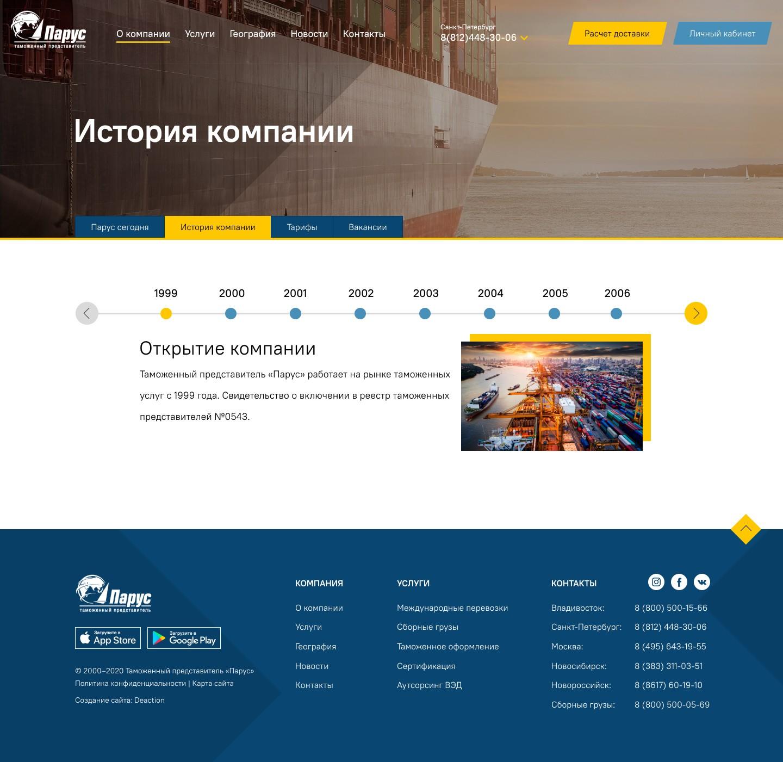 создание сайта таможенного представителя ООО Парус 8