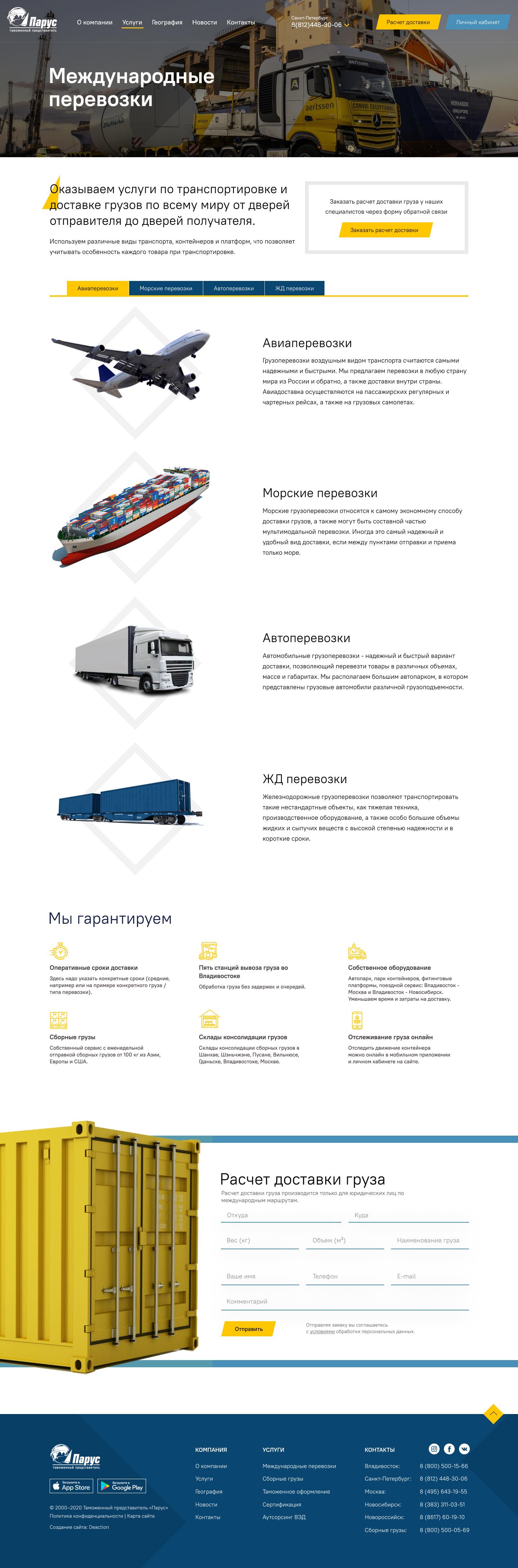 создание сайта таможенного представителя ООО Парус 3