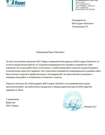Отзыв Deaction tpp.ru